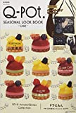 Q-pot. SEASONAL LOOK BOOK ~CAKE~ (e-MOOK 宝島社ブランドムック)
