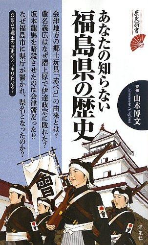 あなたの知らない福島県の歴史 (歴史新書)の詳細を見る