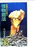 怪物商法—常識をぶち破る (1973年)