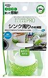 キッチンクリーンPRO 掛けられるシンク洗い グリーン KB-760