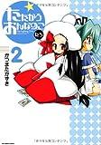 たたかうおんなのこたち 2 (KTCワイドコミックス)