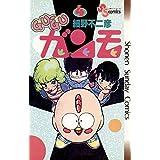 GU-GUガンモ(4) (少年サンデーコミックス)