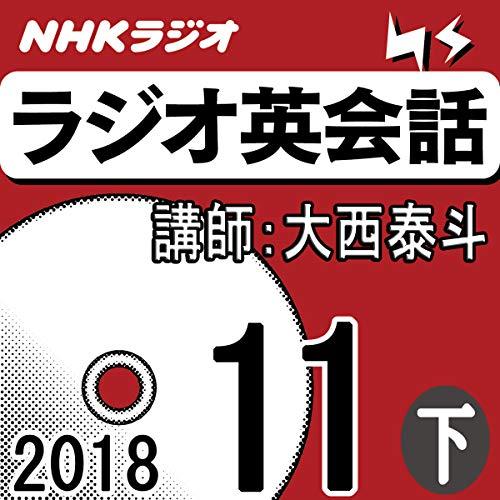 [画像:NHK ラジオ英会話 2018年11月号(下)]