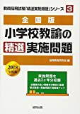 小学校教諭の精選実施問題 2018年度版―全国版 (教員採用試験・精選実施問題シリーズ)