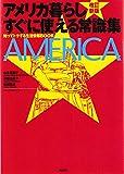 改訂新版 アメリカ暮らし すぐに使える常識集――知ってトクする生活情報BOOK
