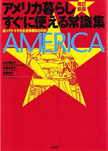 改訂新版 アメリカ暮らし すぐに使える常識集——知ってトクする生活情報BOOK