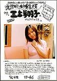 完全無修正ハメ撮りビデオ!三上翔子はただのスケベ女です。 ss46 [DVD]