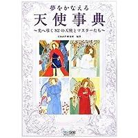 夢をかなえる天使事典 ~光へ導く82の天使とマスターたち~