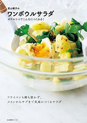 若山曜子のワンボウルサラダ—ボウル1つでこんなにつくれる! (生活実用シリーズ)