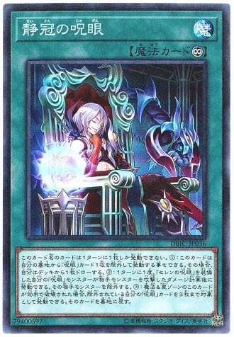 遊戯王 / 静冠の呪眼(スーパー) / DBIC-JP036 / デッキビルドパック インフィニティ・チェイサーズ