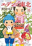 エデンの東北 (16) (バンブーコミックス 4コマセレクション)
