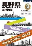 県別マップル 長野県 道路地図 (ドライブ 地図 | マップル)