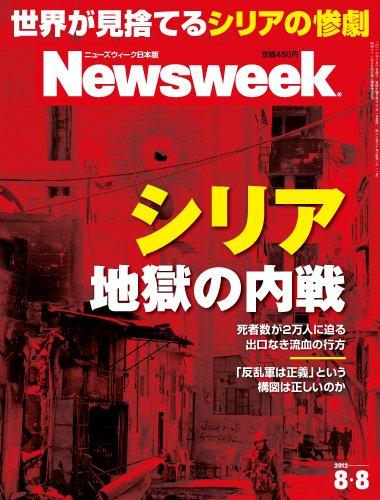 Newsweek (ニューズウィーク日本版) 2012年 8/8号 [雑誌]の詳細を見る