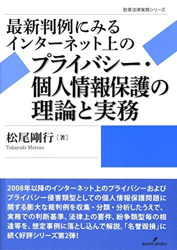 最新判例にみるインターネット上のプライバシー・個人情報保護の理論と実務 (勁草法律実務シリーズ)