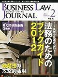 BUSINESS LAW JOURNAL (ビジネスロー・ジャーナル) 2012年 02月号 [雑誌]