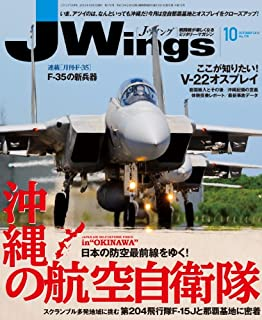 J Wings (ジェイウイング) 2012年10月号[雑誌]