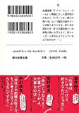 ニワトリは一度だけ飛べる (朝日文庫) 画像