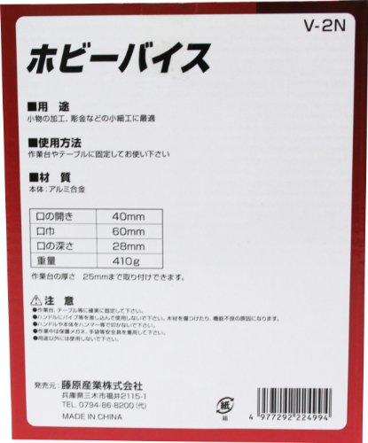 SK11 ホビーバイス V-2N
