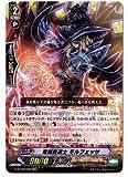 竜刻魔道士 モルフェッサ RRR ヴァンガード 天舞竜神 g-bt09-006