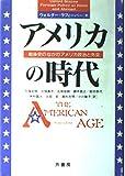 アメリカの時代―戦後史のなかのアメリカ政治と外交
