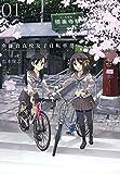南鎌倉高校女子自転車部(1) (コミックブレイド)