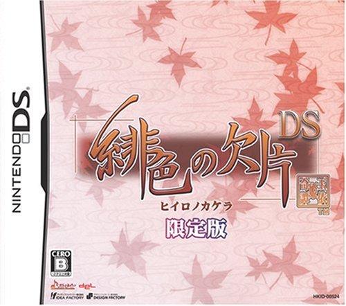 緋色の欠片DS(限定版) / アイディアファクトリー