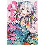 ハイガクラ 10巻 (IDコミックス ZERO-SUMコミックス)