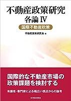 不動産政策研究 各論IV 国際不動産政策
