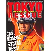 TOKYO RESCUE (イカロス・ムック)
