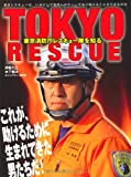 TOKYO RESCUE (イカロス・ムック)