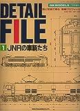 DETAIL FILE 1 JNRの車輌たち (RM MODELS増刊)