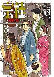 宗桂 ~飛翔の譜~ 3(完) (乱コミックス)
