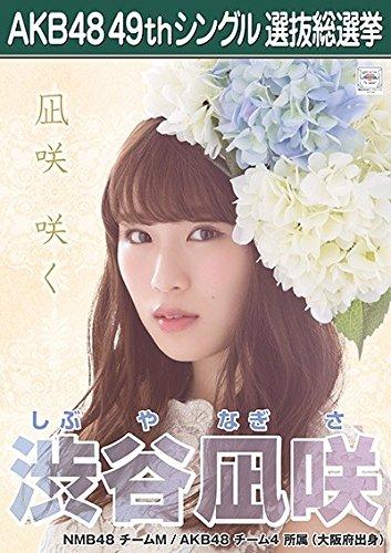 【NMB48/渋谷凪咲】があの曲のセンターに大抜擢!総選挙での順位やプロフィールを徹底紹介!の画像