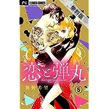 恋と弾丸【マイクロ】(5)【期間限定 無料お試し版】 (フラワーコミックス)