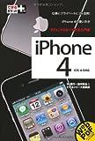 できるポケット+ iPhone 4 (できるポケット+)