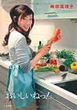 「おいしいねっ!」―嶋田真理子のしあわせレシピ 画像
