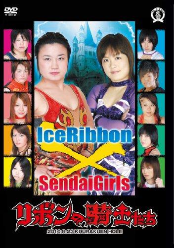 リボンの騎士たち-アイスリボン220後楽園ホール2010.9.23- [DVD]