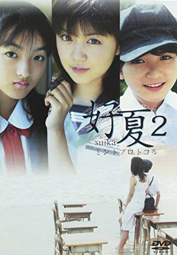好夏 2「ミントプロトコル」 [DVD]