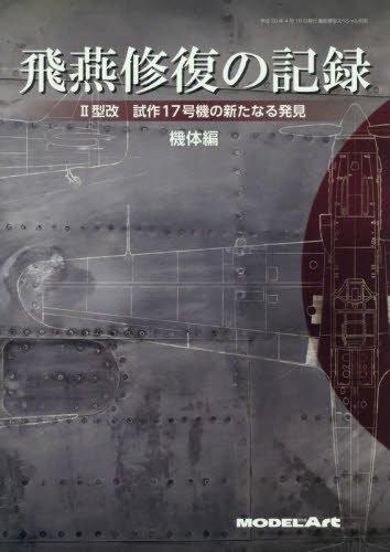 飛燕修復の記録 2018年 04 月号 [雑誌]: 艦船模型スペシャル 別冊