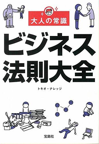 大人の常識 ビジネス法則大全 (宝島SUGOI文庫)