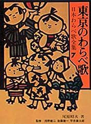 東京のわらべ歌 (日本わらべ歌全集7)