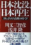 日本沈没、日本再生―さあ、そろそろ決断の時です