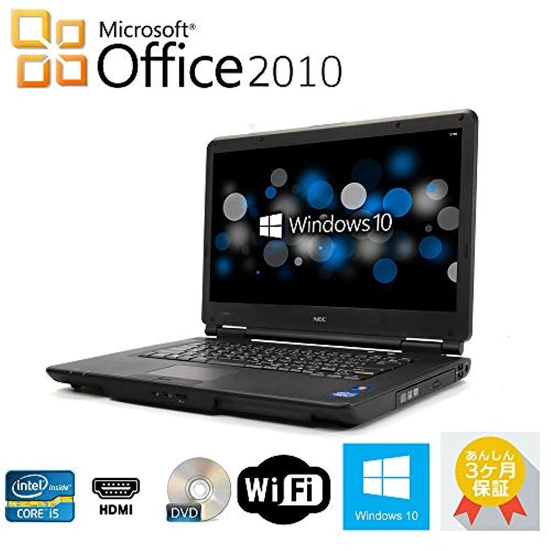 重くする極地柔らかい足【Microsoft Office2010搭載】【Windows 10搭載】NEC VersaPro VK25 /第二世代Core i5 2.50GHz/HDD 250GB/メモリ 4GB/15.6インチ 大画面/WIFI/HDMI/DVD/中古ノートパソコン
