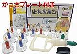定番 カッピング 吸い玉 カップ 12個 6種類 つぼ指圧棒付 KANGZHU 脂肪吸引 自宅エステ アンチエイジング