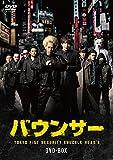 バウンサー[DVD]