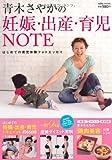 青木さやかの妊娠・出産・育児NOTE—はじめての育児体験フォトエッセイ (saita mook)