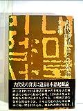 古代朝鮮語と日本語 (1974年)