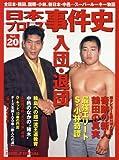 日本プロレス事件史 Vol.20 (B・Bムック)