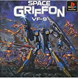 スペースグリフォンVF-9