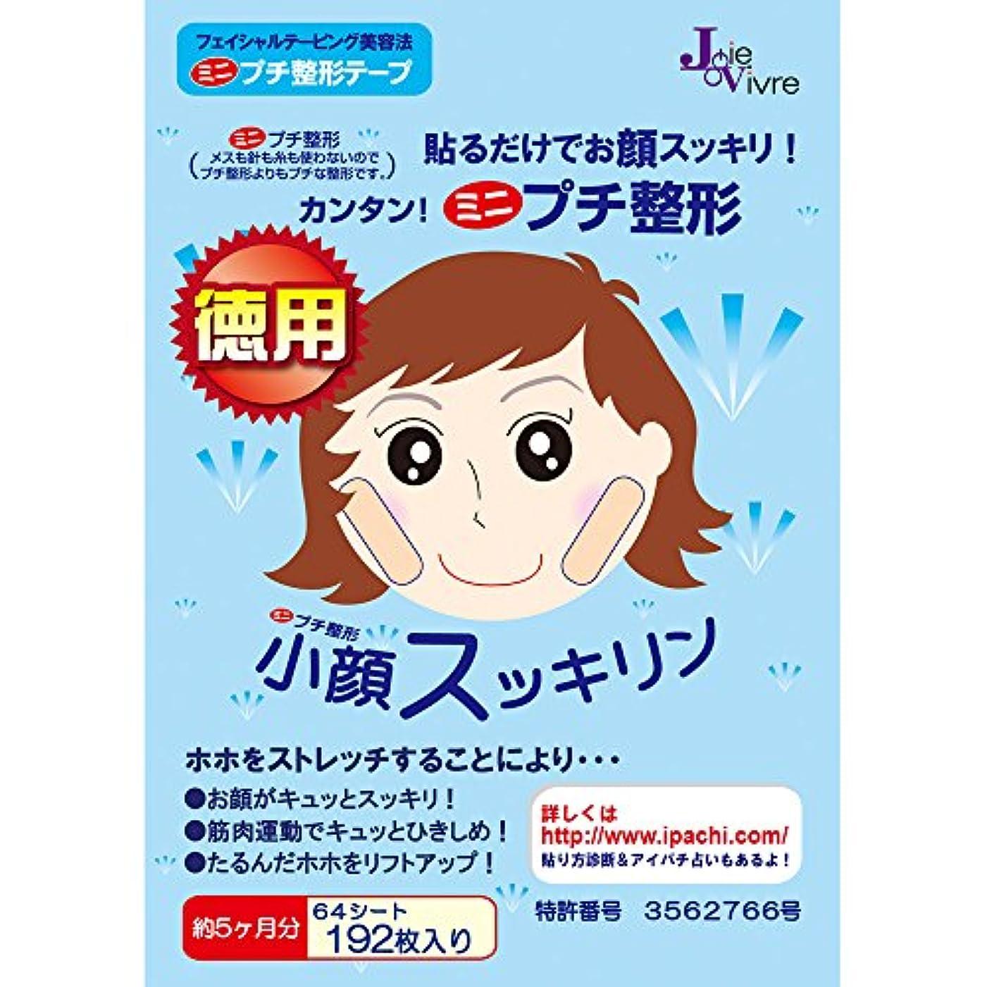 傷跡ジュニア踊り子ミニプチ整形 小顔スッキリン徳用袋 189枚入 3~6ヶ月分